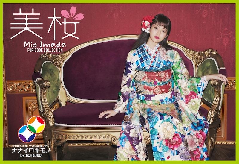今田美桜の新作振袖2020