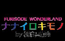 振袖studioナナイロキモノby松浦呉服店