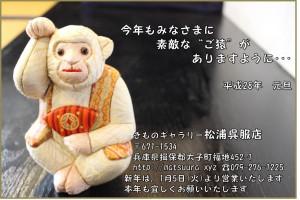 新年あいさつ画像(平成28年)