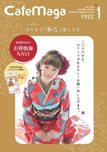 CafeMagaH27.12表紙
