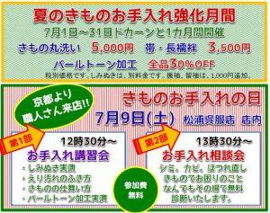 きもの丸洗いキャンペーン