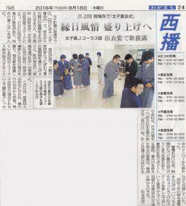 神戸新聞  太子高校着付指導