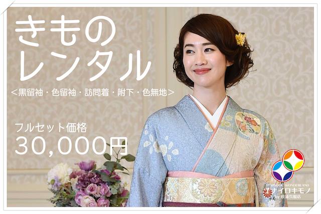 太子姫路エリアで着物レンタルならコチラ