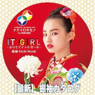 振袖【It Girl2019】