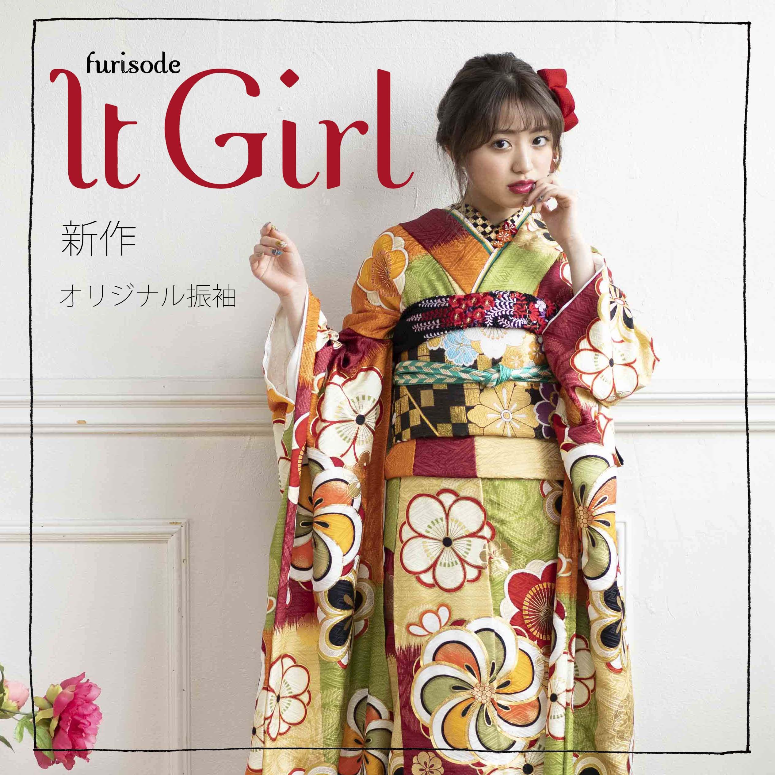 振袖【It Girl 2020】