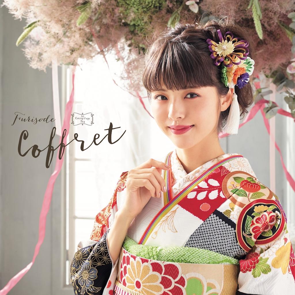振袖【Coffret】