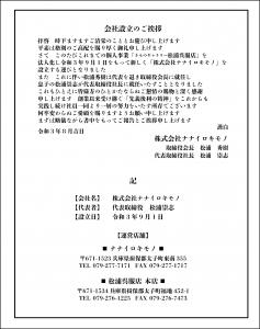 "<span class=""title"">法人設立のご挨拶|株式会社ナナイロキモノ</span>"